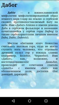 Боги славян apk screenshot