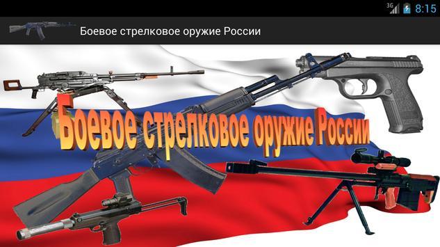 Оружие России poster