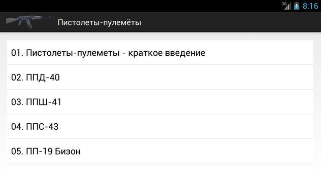 Оружие России apk screenshot