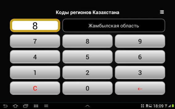 Regional Codes of Kazakhstan apk screenshot