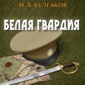 Белая гвардия. М. Булгаков icon