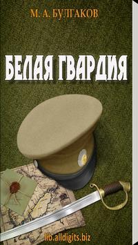 Белая гвардия. М. Булгаков poster
