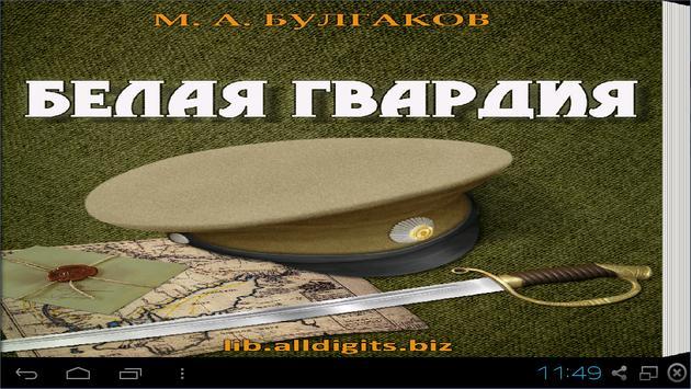 Белая гвардия. М. Булгаков apk screenshot