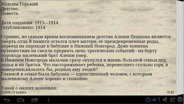 Детство. Максим Горький apk screenshot