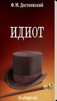 Идиот. Достоевский Ф.М. poster