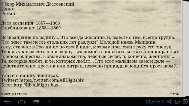 Идиот. Достоевский Ф.М. apk screenshot