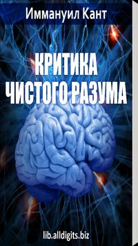Критика чистого разума. Кант poster