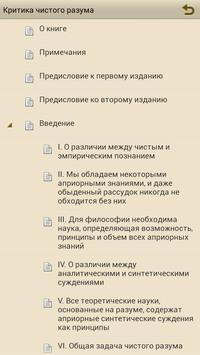 Критика чистого разума. Кант apk screenshot