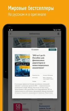 Библиотека «Газпром» apk screenshot