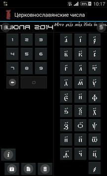 Церковнославянские числа poster