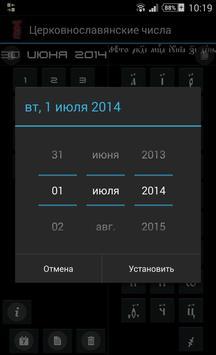 Церковнославянские числа apk screenshot