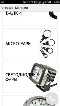 LED-PERFORMANCE apk screenshot