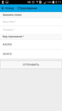 ЕСП Тамбов apk screenshot