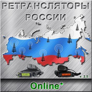 Ретрансляторы России poster