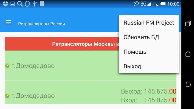 Ретрансляторы России apk screenshot