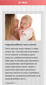 Молодая Мама: Советы и уход poster