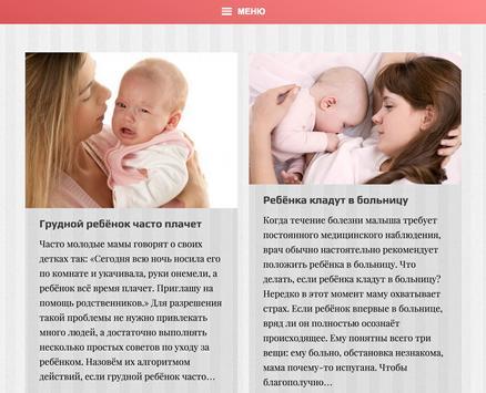 Молодая Мама: Советы и уход apk screenshot