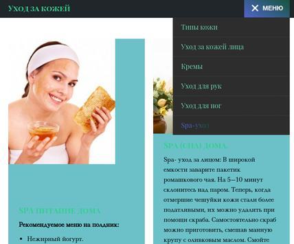 Уход за кожей apk screenshot