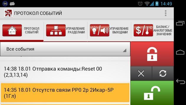 Sagittarius (GSM,SMS) apk screenshot