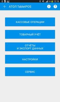 АТОЛ TabletPOS poster