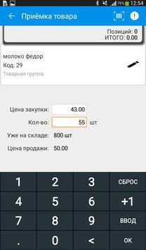 АТОЛ TabletPOS apk screenshot