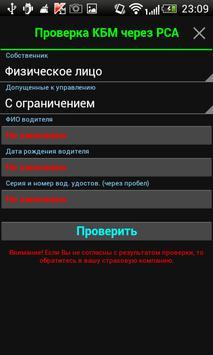 Калькулятор ОСАГО apk screenshot