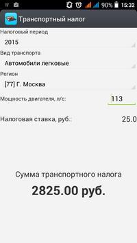 transport Tax apk screenshot