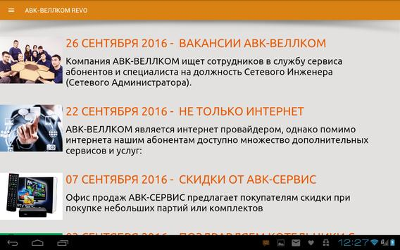 АВК-ВЕЛЛКОМ REVO apk screenshot