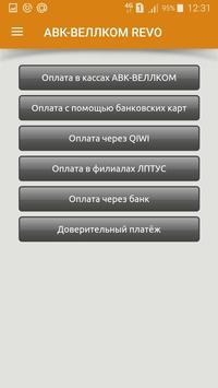 АВК-ВЕЛЛКОМ REVO poster