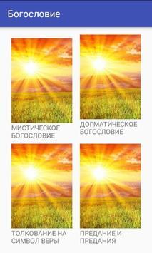 Богословие Лосский В.Н. poster