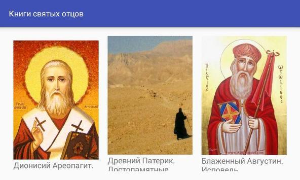 Книги святых отцов poster