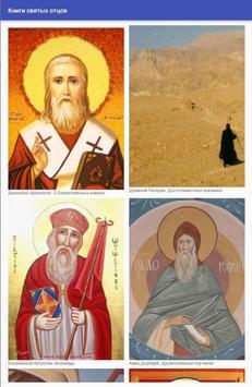 Книги святых отцов apk screenshot