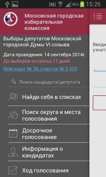 Выборы в Москве poster