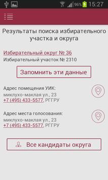 Выборы в Москве apk screenshot