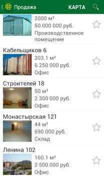 Хирш apk screenshot