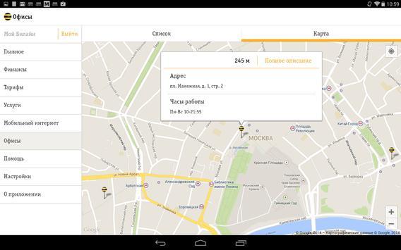 My Beeline apk screenshot