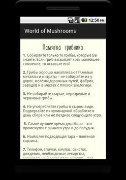 World of Mushrooms apk screenshot