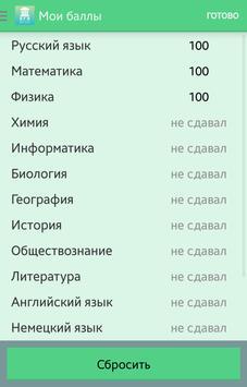 Я поступлю - проходные баллы apk screenshot