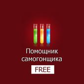 Помощник самогонщика Free icon