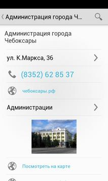 Чеб.Ру apk screenshot
