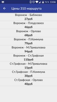 Расписание: 310, 371, 302, 301 apk screenshot