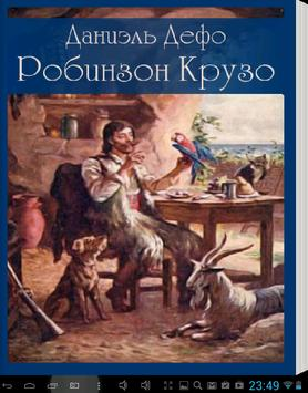 Робинзон Крузо poster