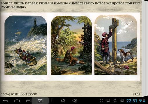 Робинзон Крузо apk screenshot