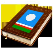 Якутский именник icon