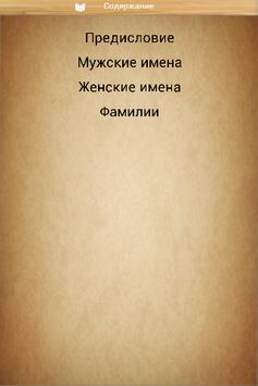 Якутский именник poster