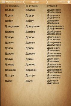 Якутский именник apk screenshot