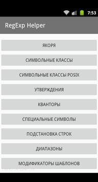 RegExp Helper poster