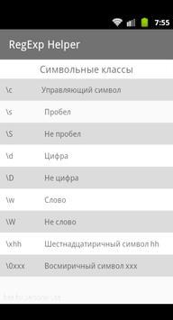 RegExp Helper apk screenshot
