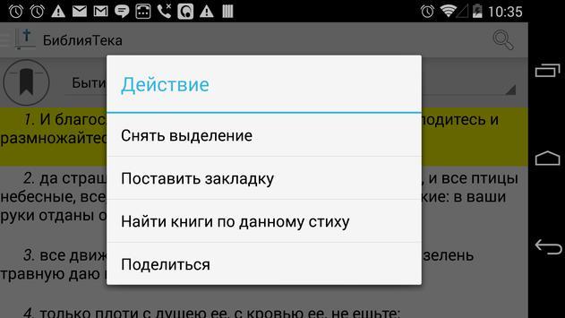 БиблияТека apk screenshot