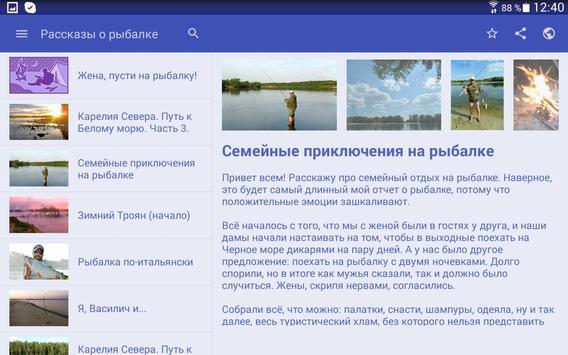 Рассказы о рыбалке apk screenshot